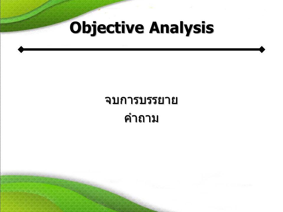 Objective Analysis จบการบรรยาย คำถาม