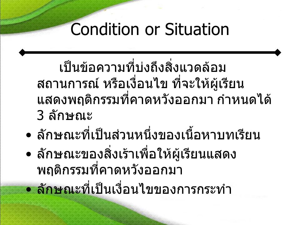 Condition or Situation