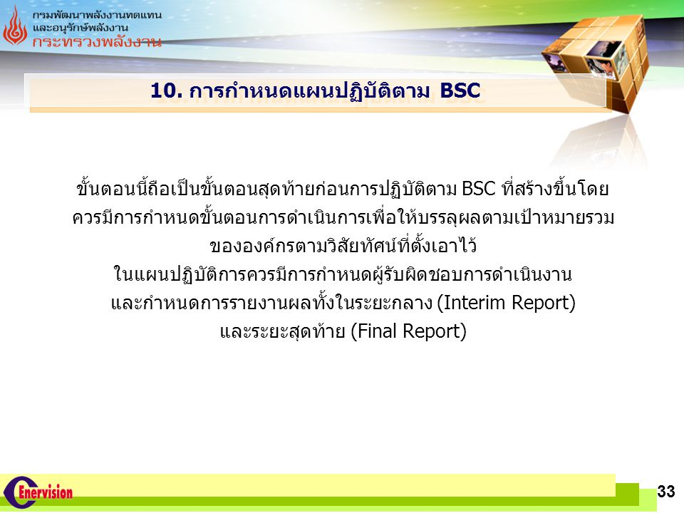 10. การกำหนดแผนปฏิบัติตาม BSC