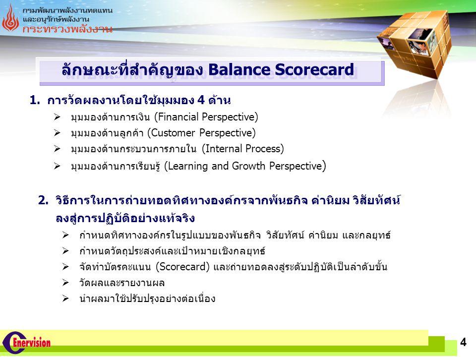 ลักษณะที่สำคัญของ Balance Scorecard