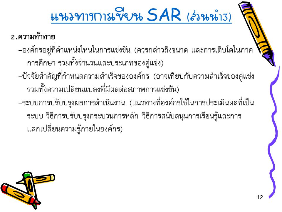 แนวทางการเขียน SAR (ส่วนนำ3)