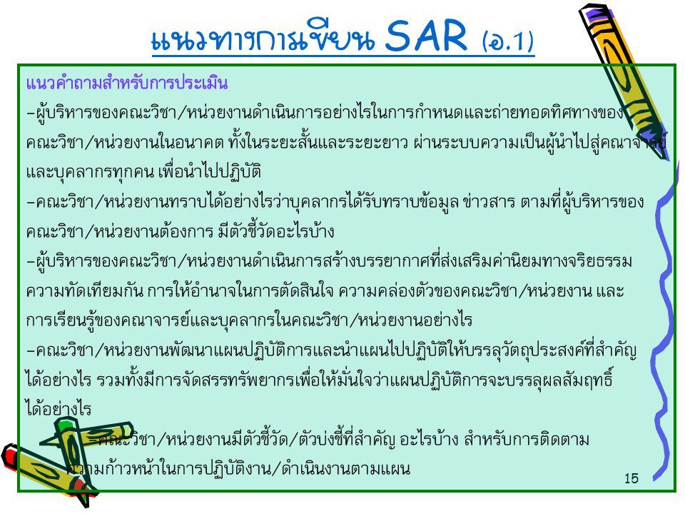 แนวทางการเขียน SAR (อ.1)