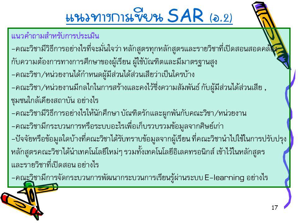 แนวทางการเขียน SAR (อ.2)