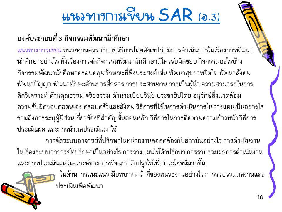 แนวทางการเขียน SAR (อ.3)