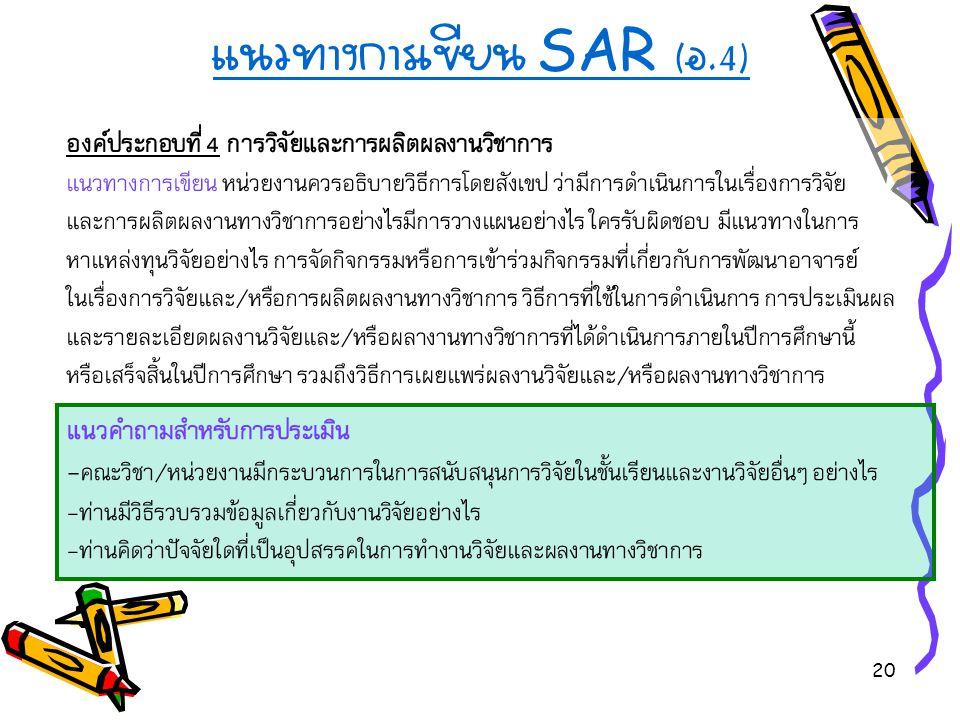 แนวทางการเขียน SAR (อ.4)