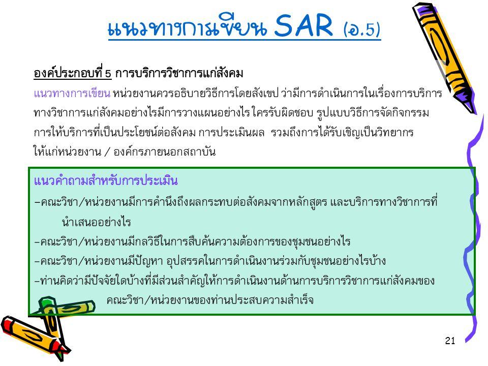 แนวทางการเขียน SAR (อ.5)