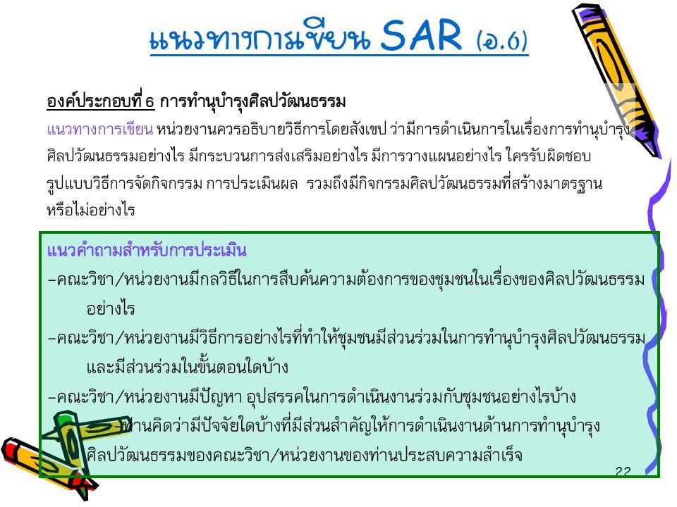 แนวทางการเขียน SAR (อ.6)