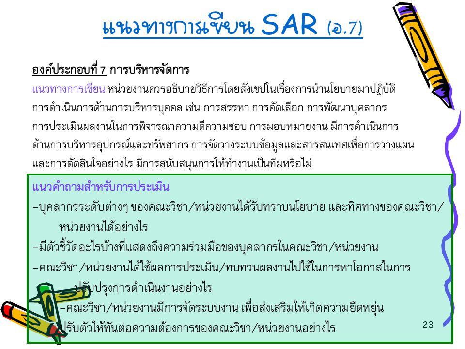 แนวทางการเขียน SAR (อ.7)