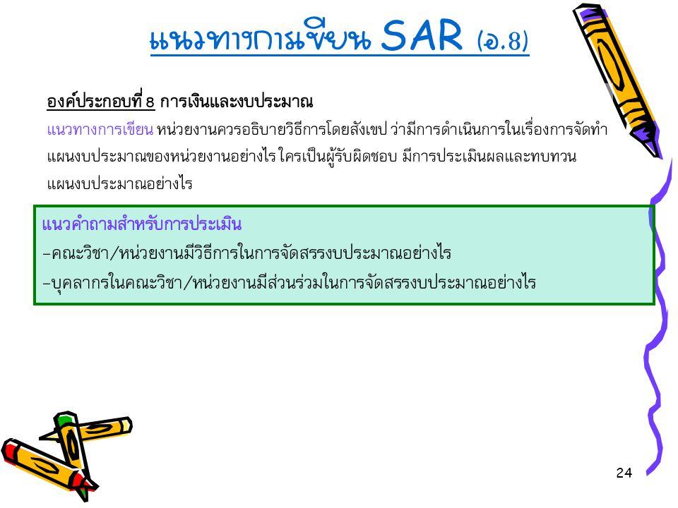 แนวทางการเขียน SAR (อ.8)