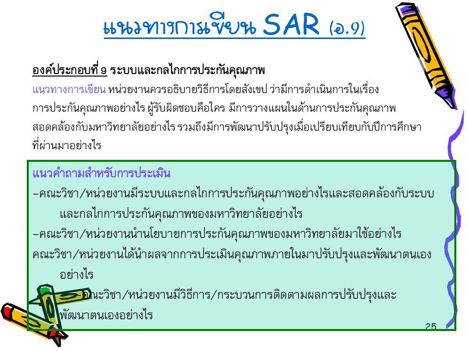 แนวทางการเขียน SAR (อ.9)