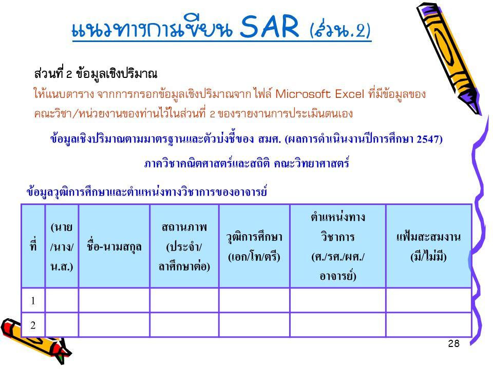 แนวทางการเขียน SAR (ส่วน.2)