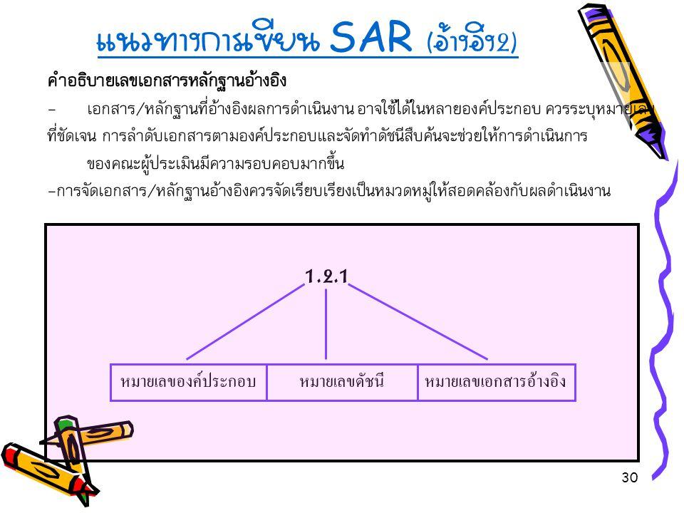 แนวทางการเขียน SAR (อ้างอิง2)