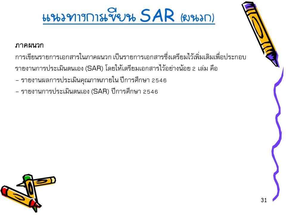 แนวทางการเขียน SAR (ผนวก)
