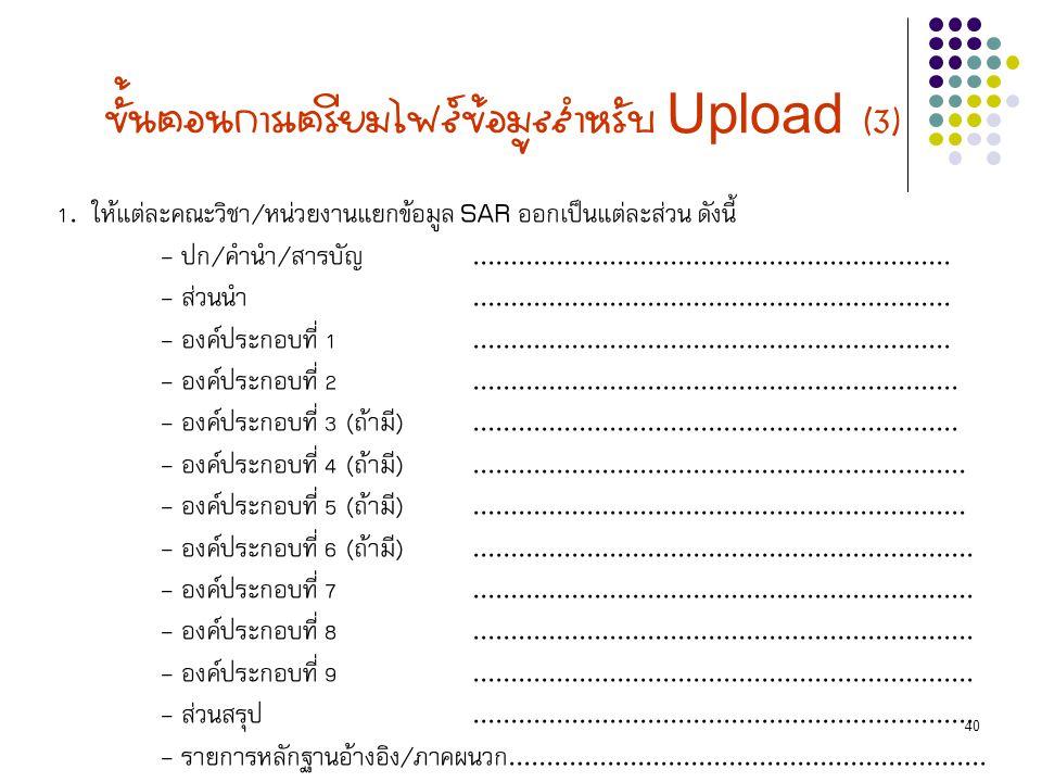 ขั้นตอนการเตรียมไฟล์ข้อมูลสำหรับ Upload (3)