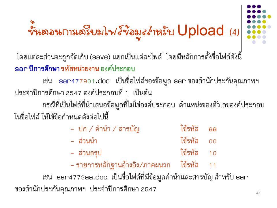 ขั้นตอนการเตรียมไฟล์ข้อมูลสำหรับ Upload (4)
