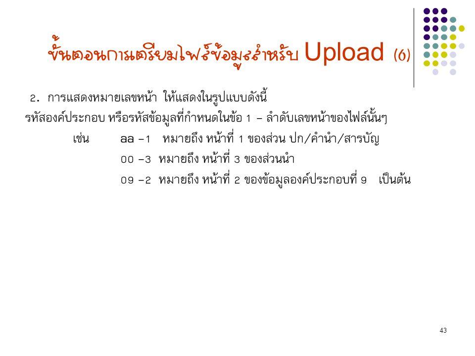 ขั้นตอนการเตรียมไฟล์ข้อมูลสำหรับ Upload (6)