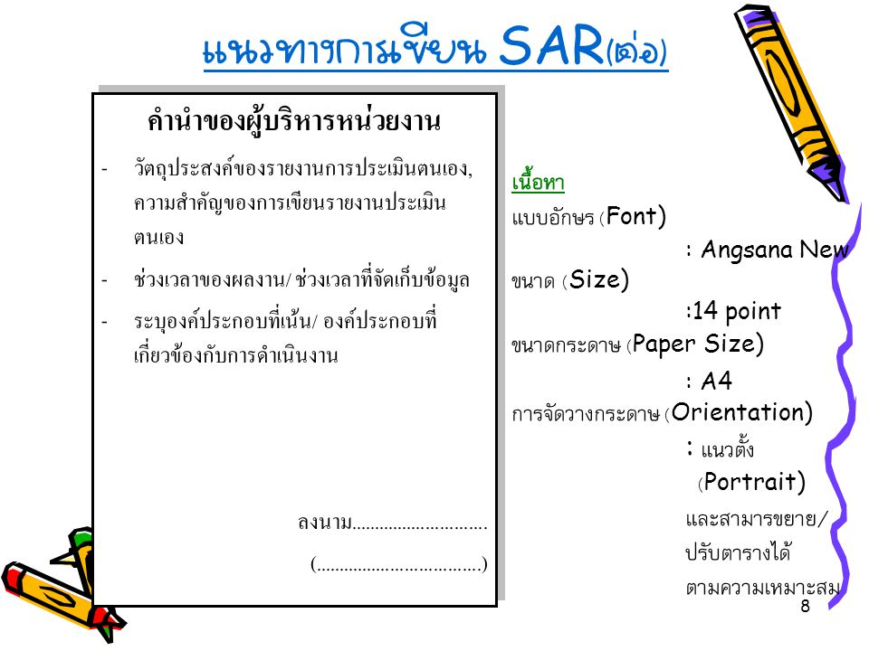 แนวทางการเขียน SAR(ต่อ)