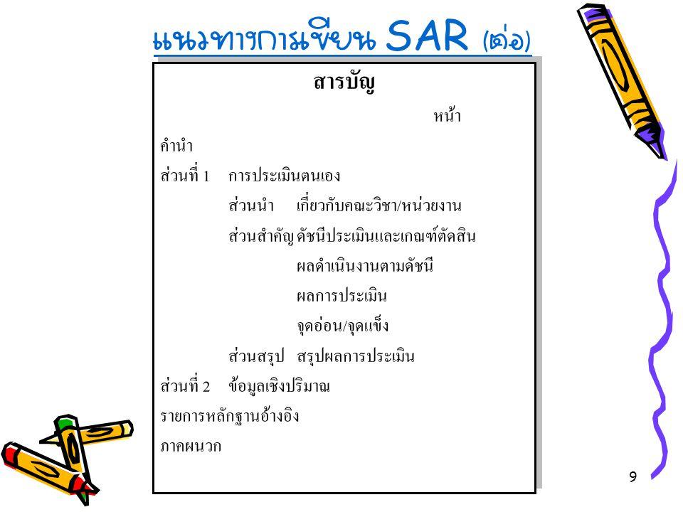 แนวทางการเขียน SAR (ต่อ)