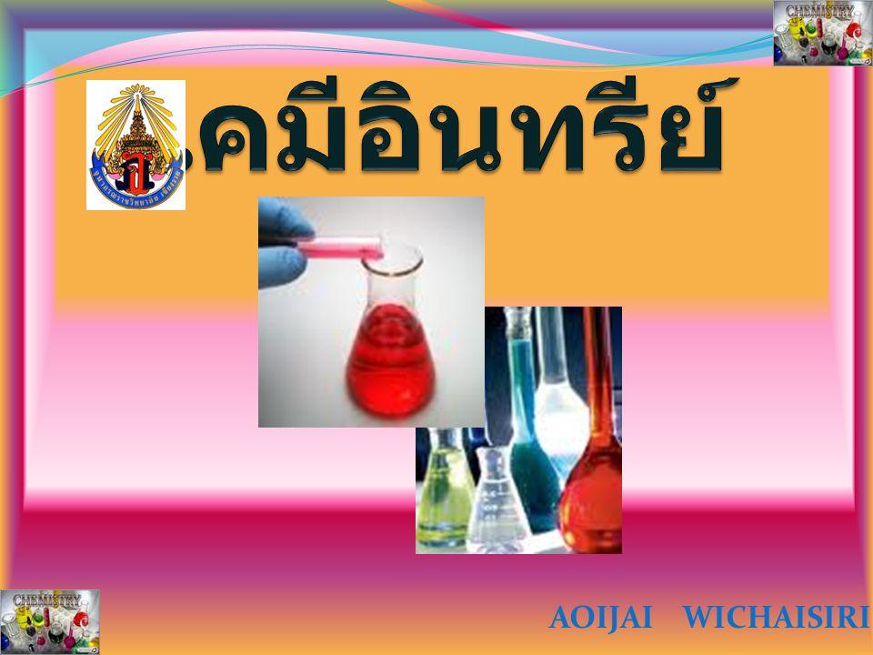 เคมีอินทรีย์ AOIJAI WICHAISIRI