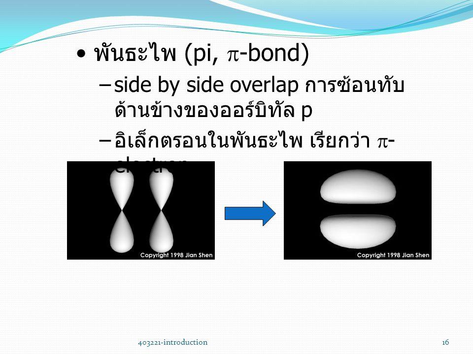 พันธะไพ (pi, p-bond) side by side overlap การซ้อนทับด้านข้างของออร์บิทัล p. อิเล็กตรอนในพันธะไพ เรียกว่า p-electron.