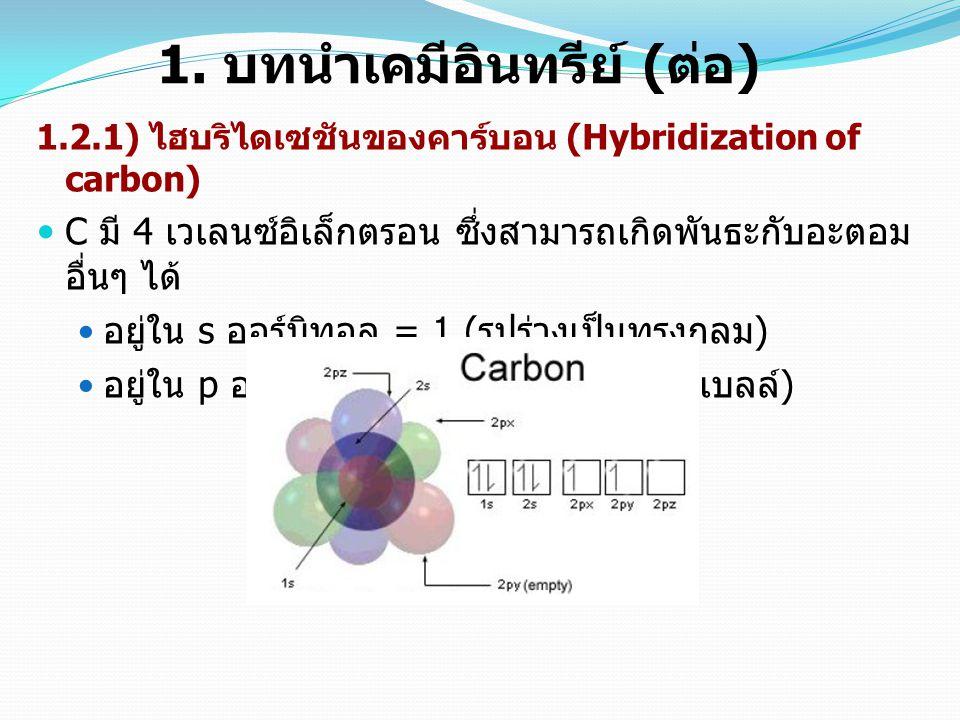 1. บทนำเคมีอินทรีย์ (ต่อ)