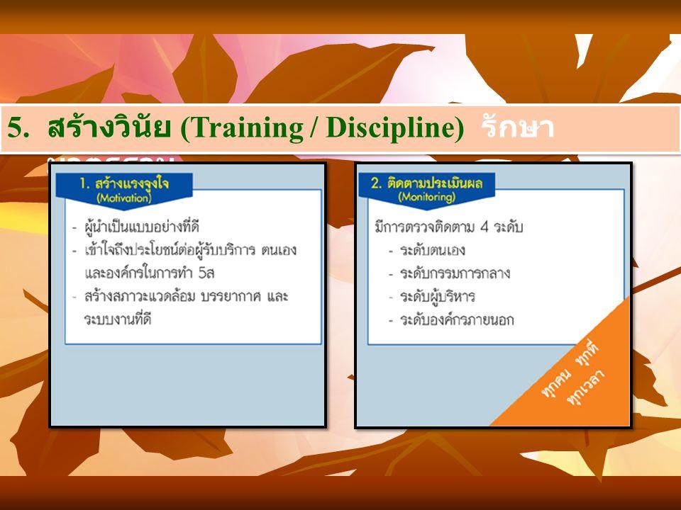 สร้างวินัย (Training / Discipline) รักษามาตรฐาน