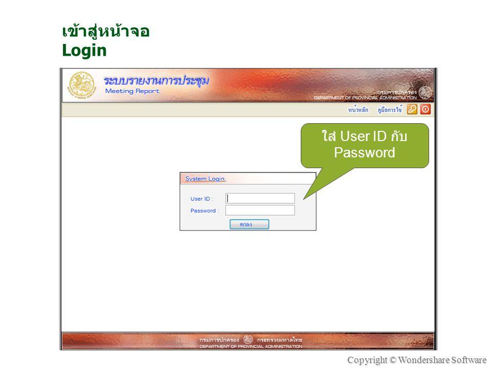 ใส่ User ID กับ Password