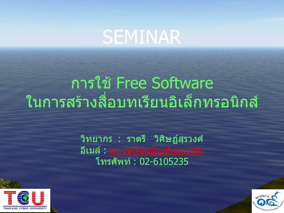 SEMINAR การใช้ Free Software