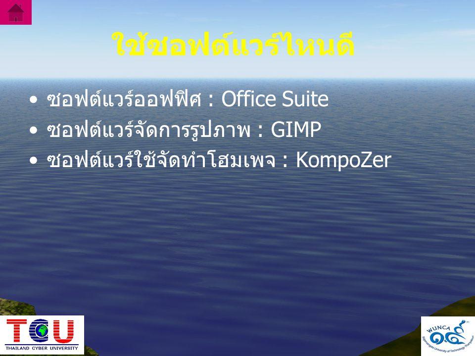 ใช้ซอฟต์แวร์ไหนดี ซอฟต์แวร์ออฟฟิศ : Office Suite
