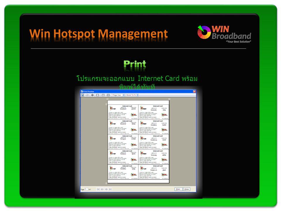 โปรแกรมจะออกแบบ Internet Card พร้อมพิมพ์ได้ทันที