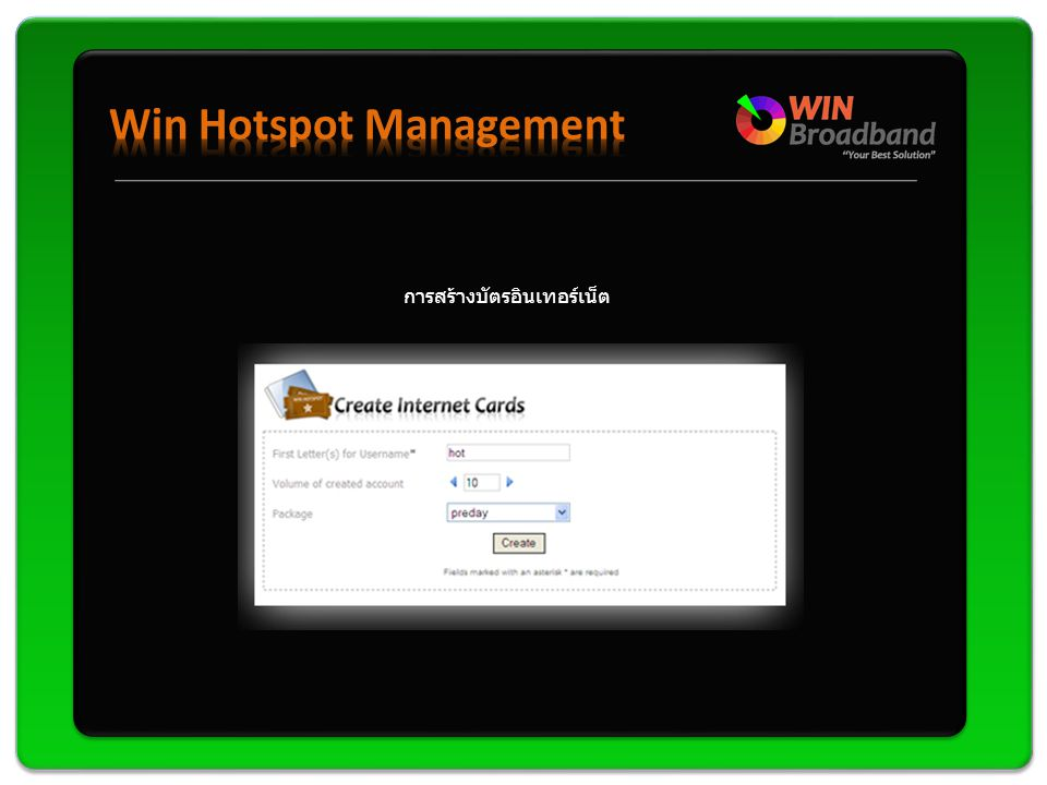 Win Hotspot Management