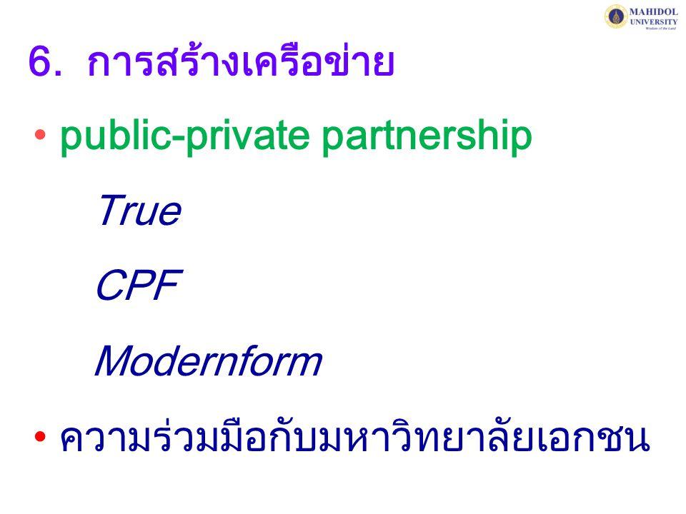 6. การสร้างเครือข่าย public-private partnership True CPF Modernform ความร่วมมือกับมหาวิทยาลัยเอกชน