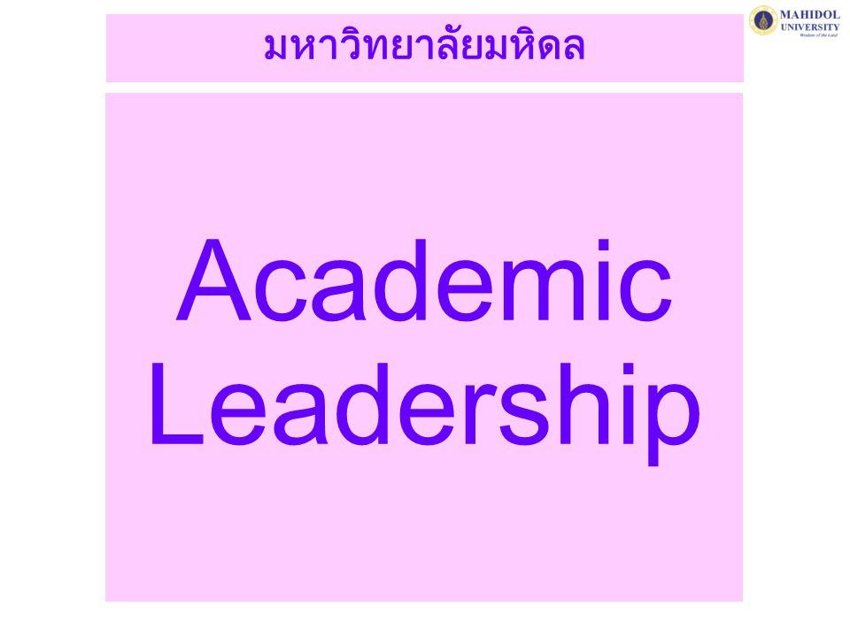 Academic Leadership มหาวิทยาลัยมหิดล Transformative education
