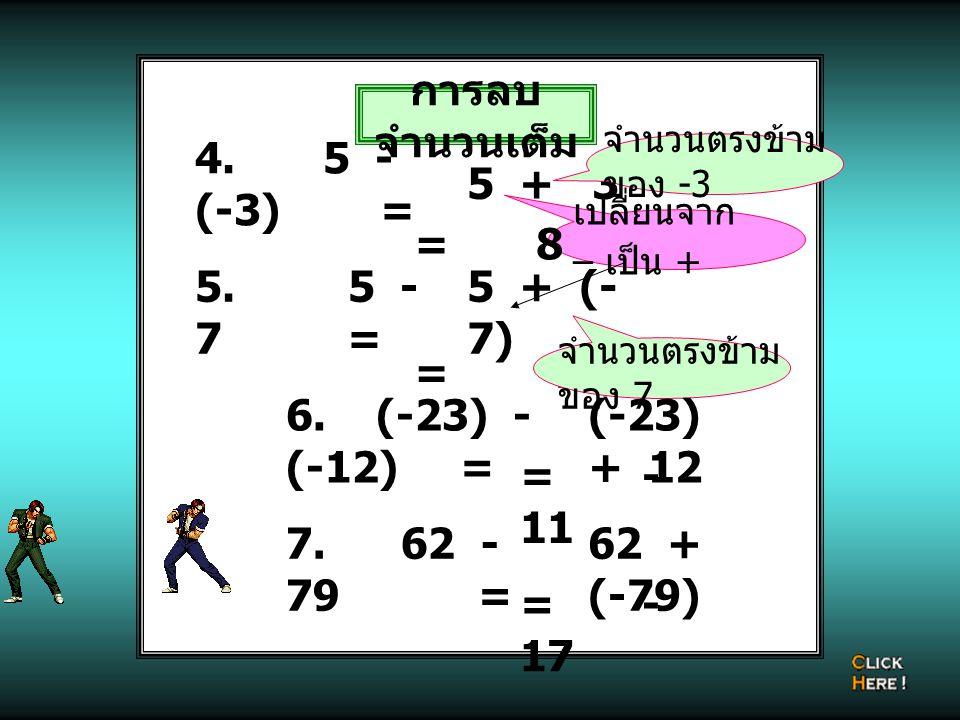 การลบจำนวนเต็ม 4. 5 - (-3) = 5 + 3 = 8 5. 5 - 7 = 5 + (-7) = -2