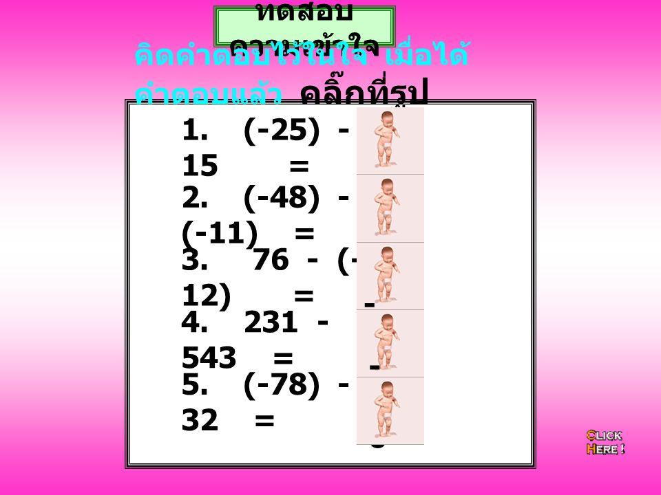 ทดสอบความเข้าใจ คิดคำตอบไว้ในใจ เมื่อได้คำตอบแล้ว คลิ๊กที่รูป. 1. (-25) - 15 = -40.