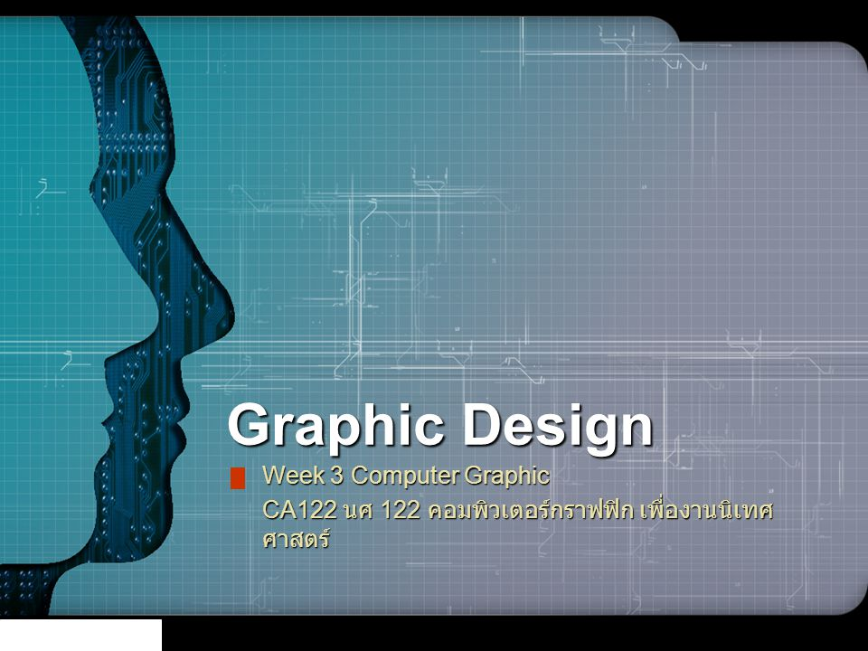 Graphic Design Week 3 Computer Graphic
