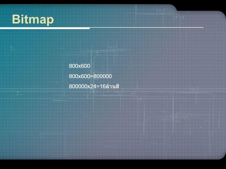 www.themegallery.com Bitmap 800x600 800x600=800000 800000x24=16ล้านสี