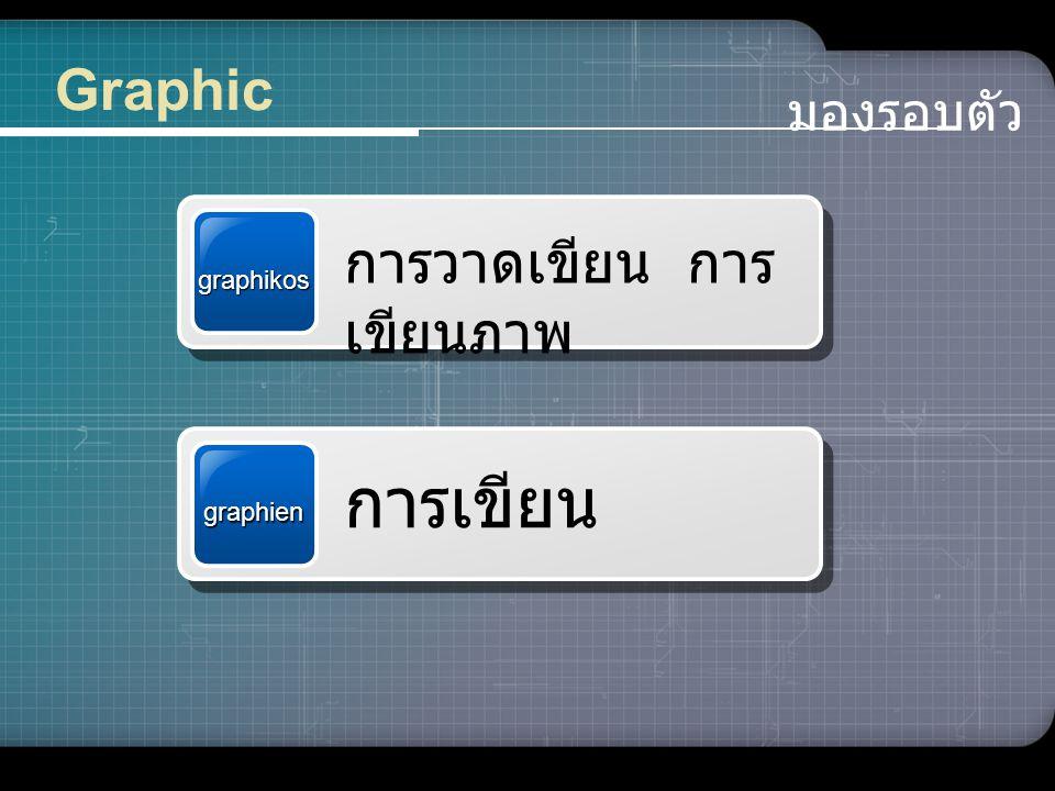 การเขียน Graphic การวาดเขียน การเขียนภาพ มองรอบตัว graphikos graphien