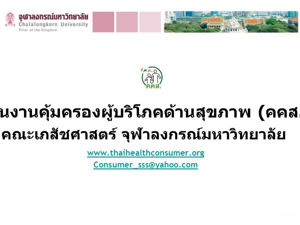 www.thaihealthconsumer.org Consumer_sss@yahoo.com