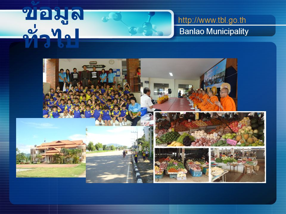 http://www.tbl.go.th ข้อมูลทั่วไป Banlao Municipality