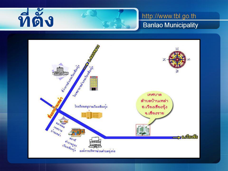 http://www.tbl.go.th ที่ตั้ง Banlao Municipality