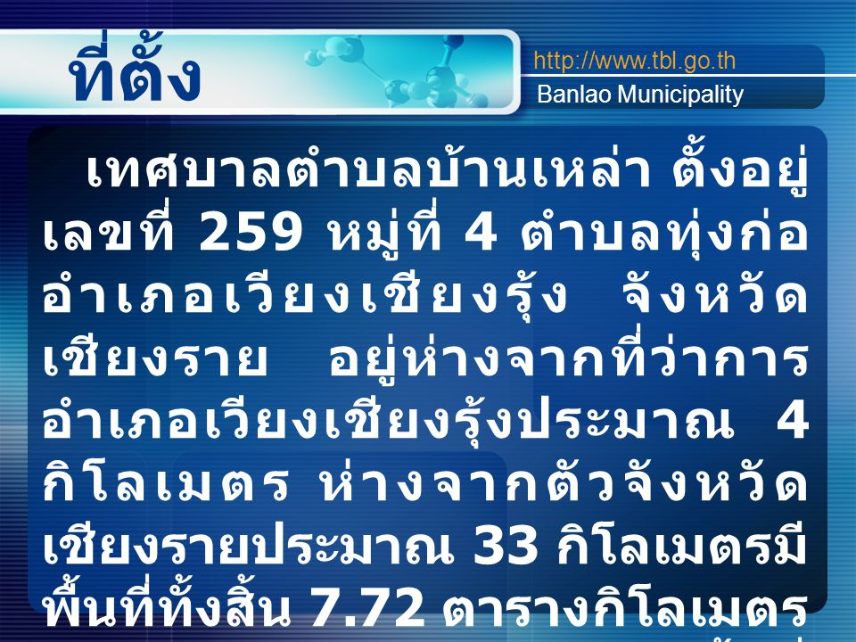 http://www.tbl.go.th ที่ตั้ง. Banlao Municipality.