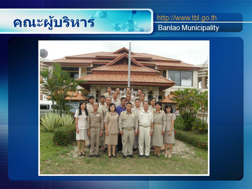 http://www.tbl.go.th คณะผู้บริหาร Banlao Municipality