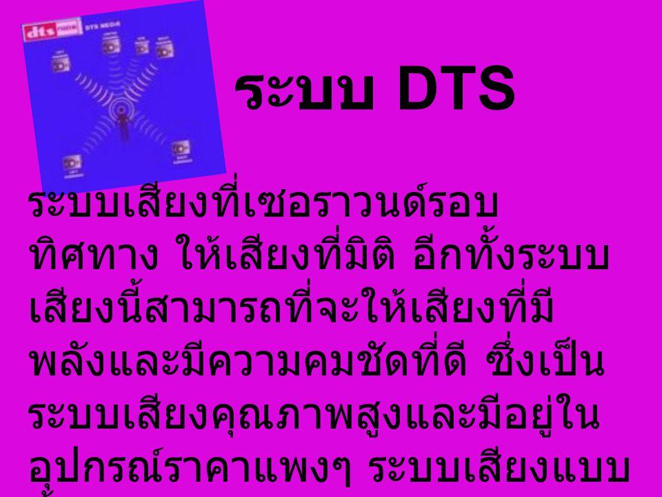 ระบบ DTS
