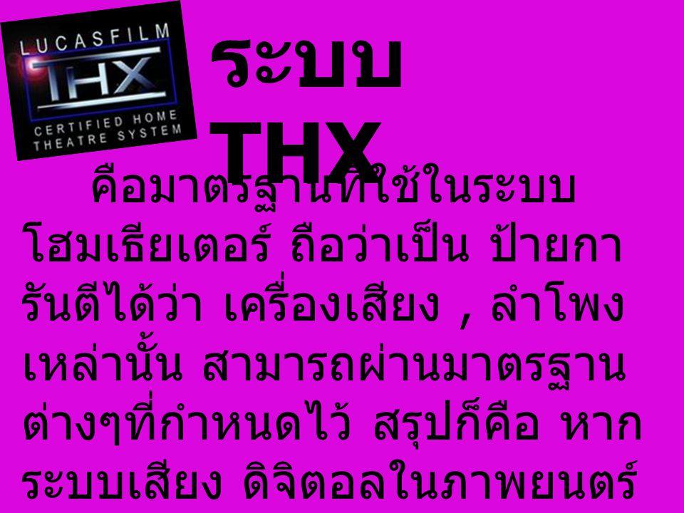 ระบบ THX