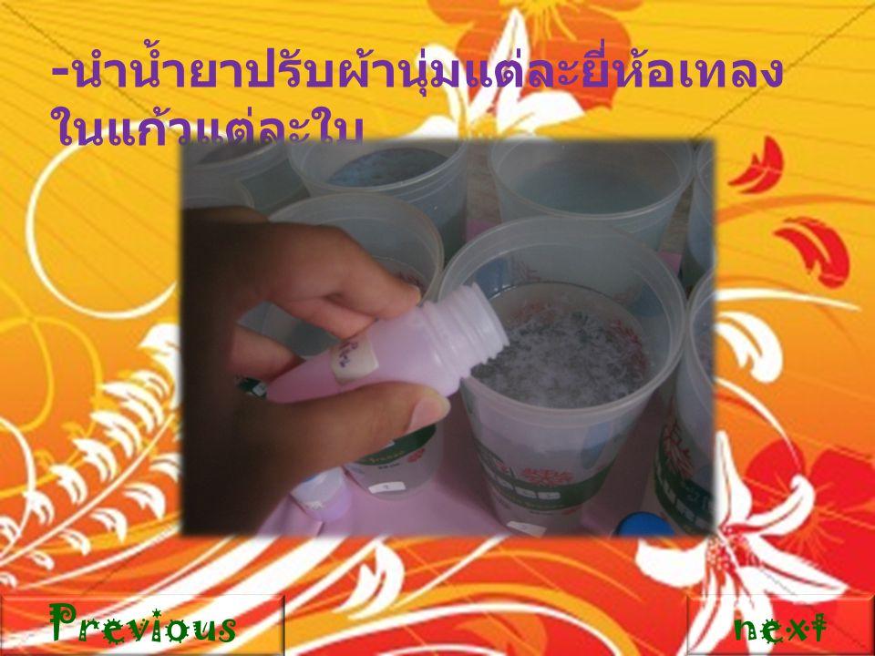 -นำน้ำยาปรับผ้านุ่มแต่ละยี่ห้อเทลงในแก้วแต่ละใบ