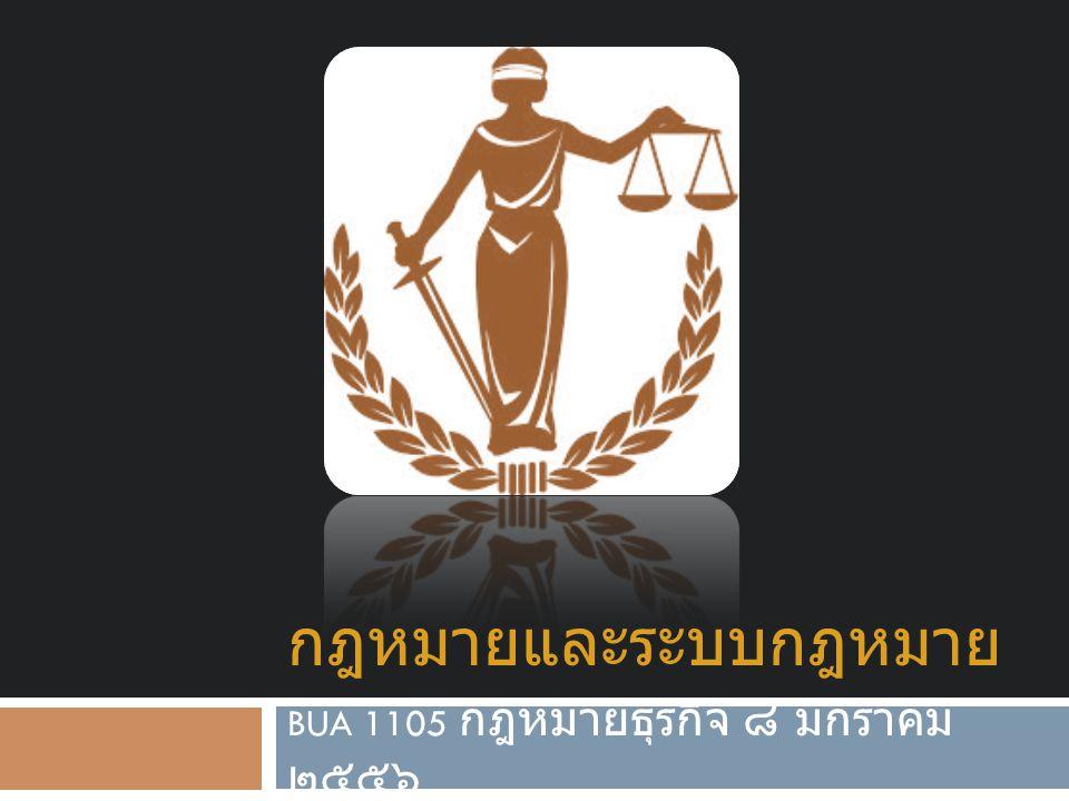 BUA 1105 กฎหมายธุรกิจ ๘ มกราคม ๒๕๕๖