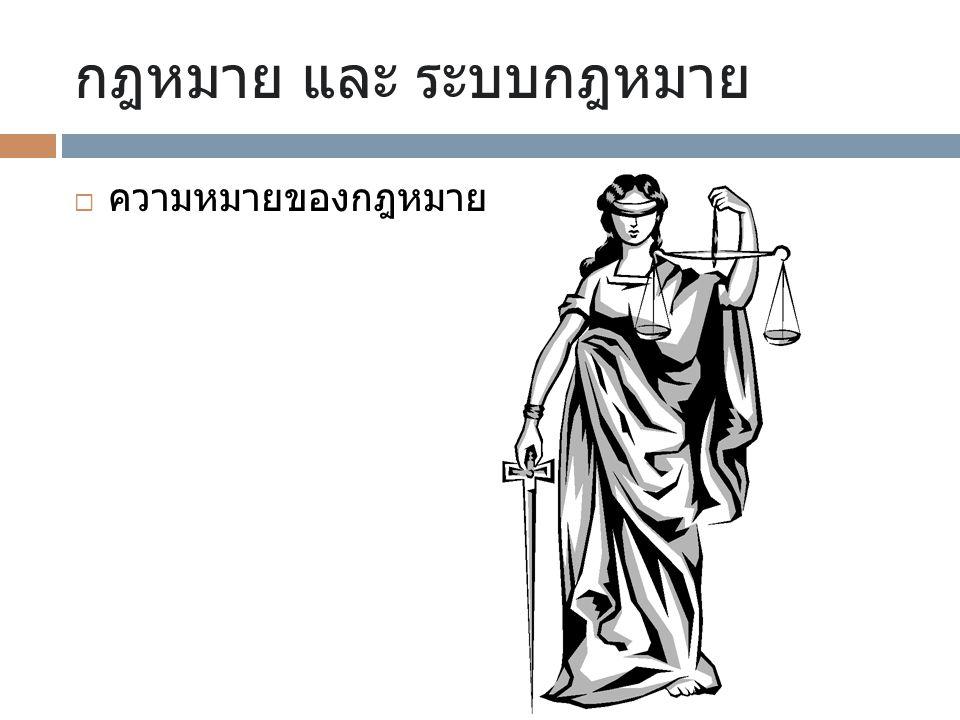 กฎหมาย และ ระบบกฎหมาย ความหมายของกฎหมาย