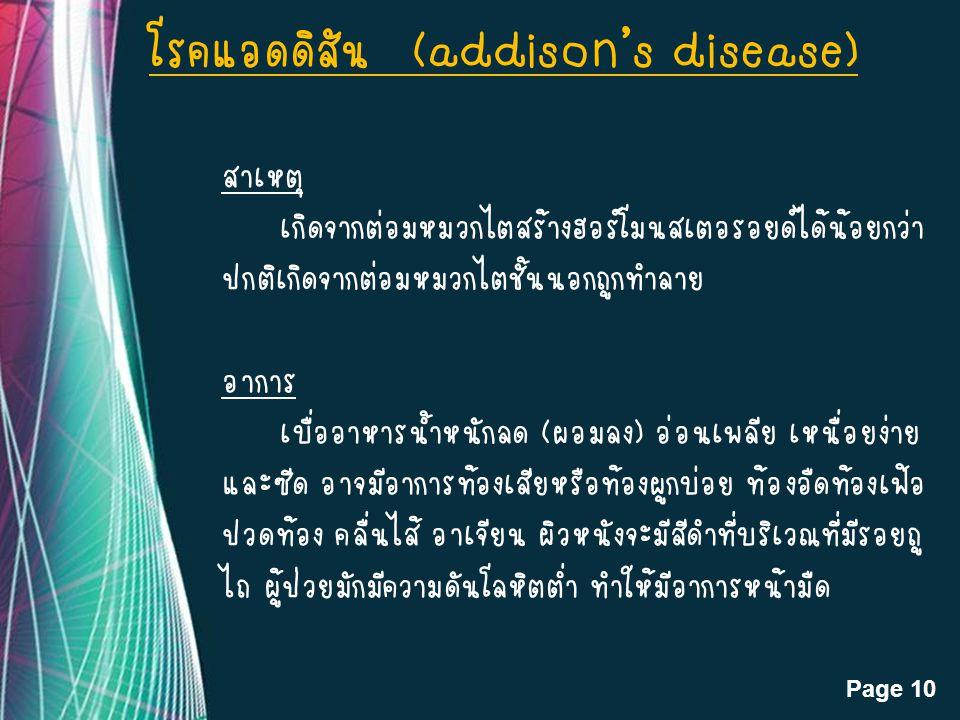 โรคแอดดิสัน (addison's disease)
