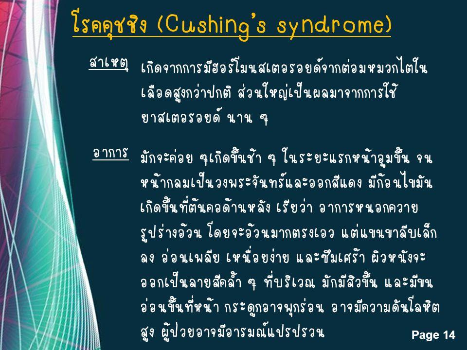 โรคคุชชิง (Cushing's syndrome)